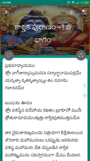 Shiva puranam in Telugu 1.0.9 Screen 1