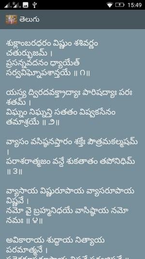 Android Vishnu Sahasranama Stotram(HD Audio) Screen 5