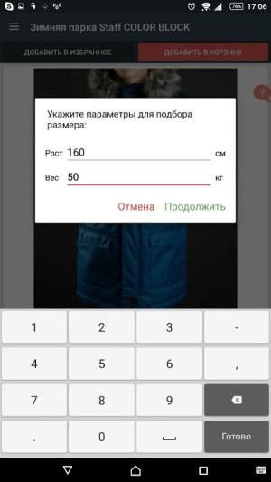 Android Staff-Trendy - одежда и обувь Screen 6
