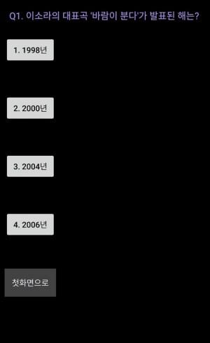 이소라 테스트 1.0 Screen 1