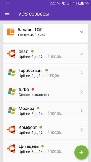 TimeWeb VDS 1.8.0 Screen 14