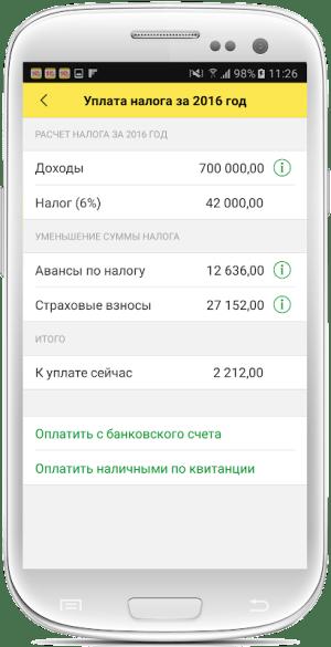1С:Мобильная бухгалтерия 1.0.87 Screen 1