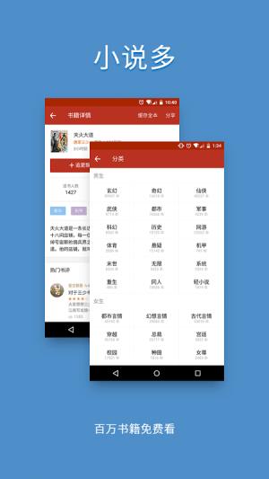 追书神器-免费小说阅读器(支持繁体),TXT电子图书BOOK 3.66.9 Screen 5