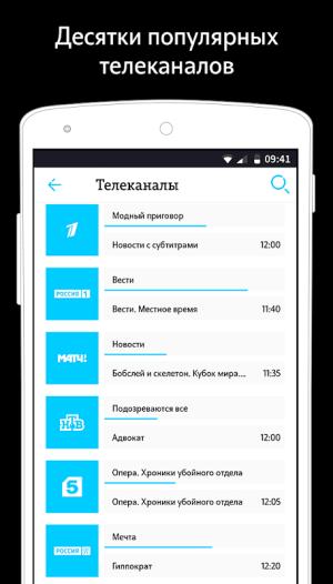 Tele2 TV — фильмы, ТВ и сериалы 7.17.1 Screen 3