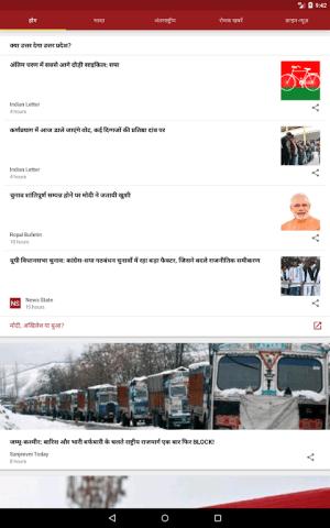 Hindi News 1.7 Screen 12