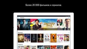 Tele2 TV — фильмы, ТВ и сериалы 7.17.1 Screen 6
