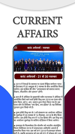 Current Affairs - 2018 Daily Update 12.1.1 Screen 1