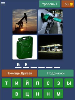 Android 4 Фотки 1 Слово - Угадай Слово Screen 8