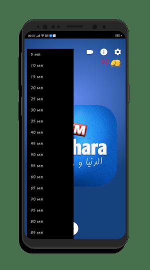 Jawhara FM Lite 1.0.2 Screen 1