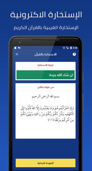 Holy Quran, Adhan, Qibla Finder - Haqibat Almumin 7.2.4 Screen 15