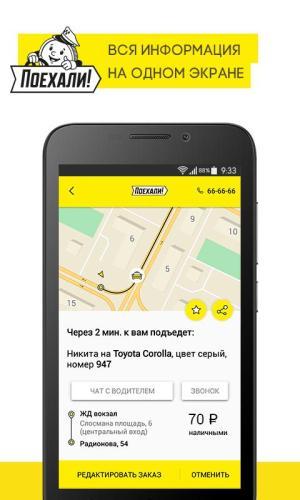 Поехали: заказ такси 3.7.3 Screen 4