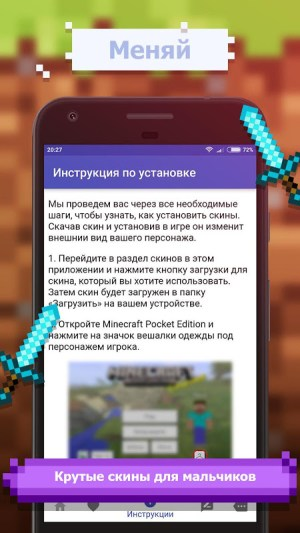 Android Minecraft  Pocket Edition skins Screen 3