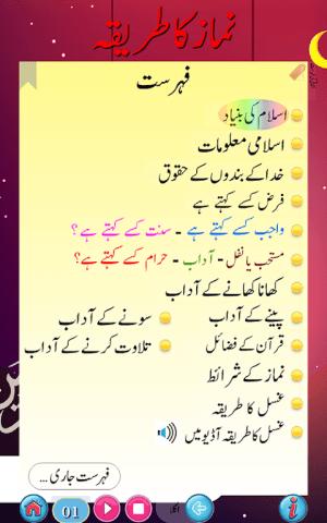 Namaz ka tariqa -  نماز کا طریقہ 5.4.64c Screen 5