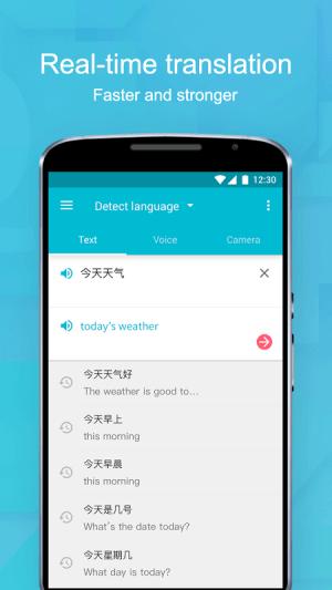 Youdao Translate-Voice&Camera 3.3.0 Screen 1
