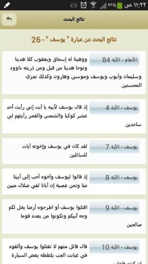 Ayat - Al Quran 2.10.1 Screen 5