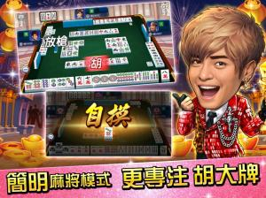 麻將 明星3缺1麻將–台灣16張麻將Mahjong 、SLOT、Poker 6.9.53 Screen 5