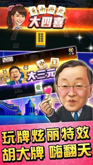 麻將 明星3缺1麻將–台灣16張麻將Mahjong 、SLOT、Poker 6.9.53 Screen 16