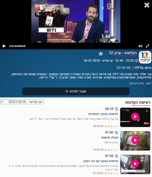 Android israeltv - mobile version Screen 2