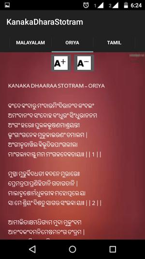 Android Kanaka Dhara Stotram Screen 5