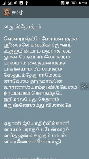 Android Jyotirlinga Stotram(HD Audio) Screen 6