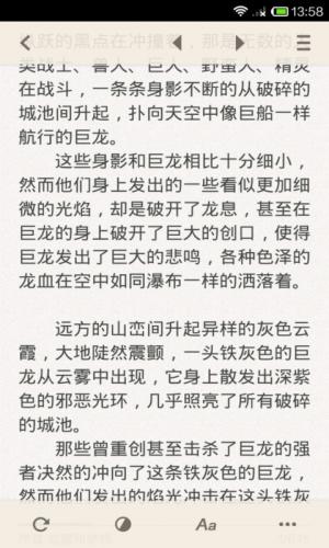 Android 读书巴士-原小说下载阅读器 Screen 4