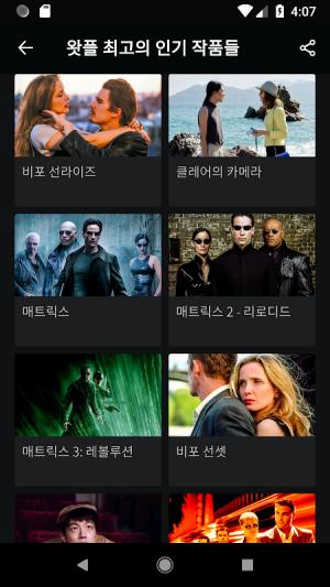 왓챠플레이 1.7.39 Screen 16