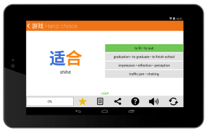 Learn Chinese HSK 4 Chinesimple 8.5.1 Screen 21