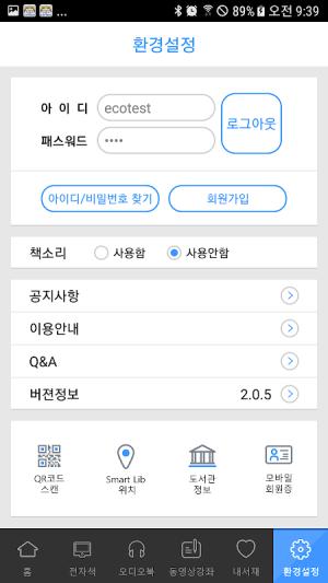 책 읽는 도시 인천 for phone 2.0.27 Screen 2