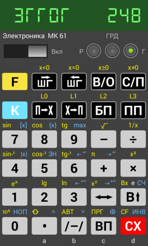 Android Extended emulator of МК 61/54 Screen 1