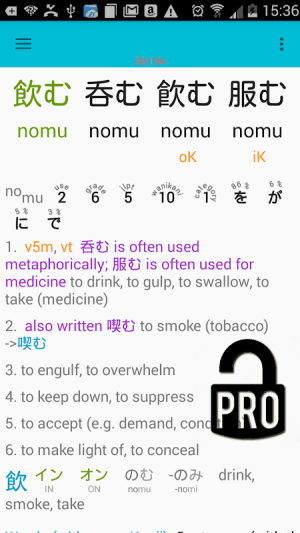 Android 🌼 Japanese Dictionary Screen 4