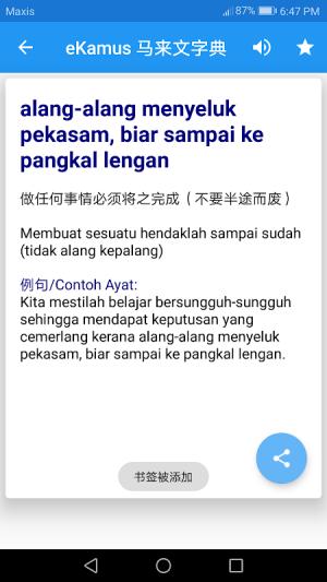 Malay Chinese Dictionary 马来文字典 eKamus 4.6 Screen 3