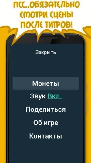Android 4 Смайлика 1 Супергерой - угадай героя комиксов! Screen 4