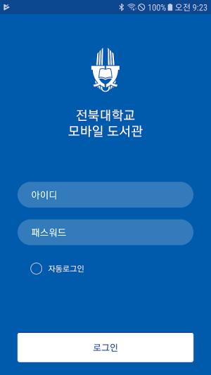 전북대학교 중앙도서관 8.3 Screen 7