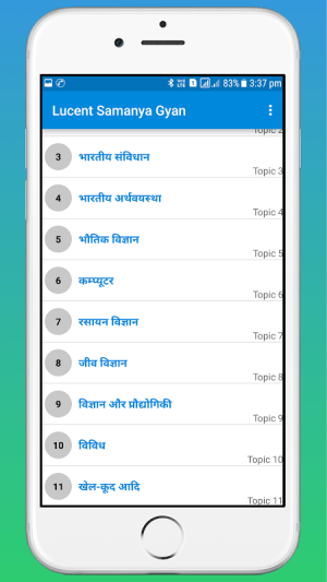 Lucent General Knowledge in Hindi Offline 1.4 Screen 2