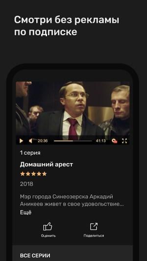 PREMIER — сериалы, фильмы, ТВ 2.14.0 Screen 8