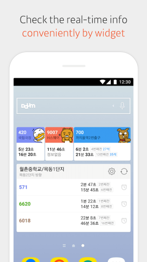 KakaoBus 4.5.0.292209 Screen 4