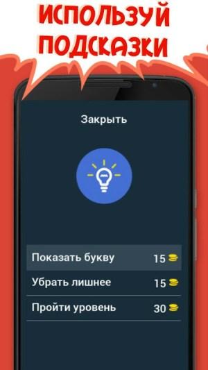 Android 4 Смайлика 1 Супергерой - угадай героя комиксов! Screen 3
