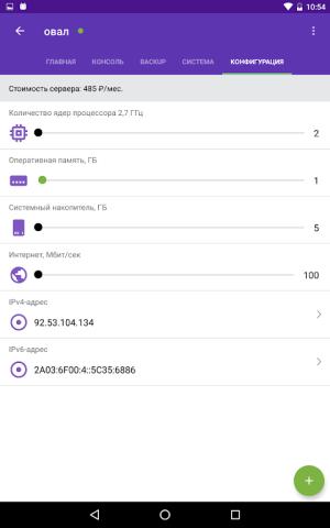 TimeWeb VDS 1.8.0 Screen 5