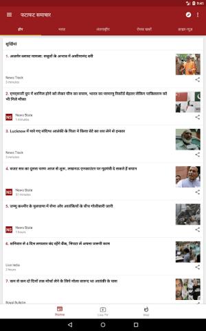 Hindi News 1.7 Screen 10