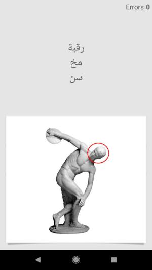 Learn Arabic words with Smart-Teacher 1.2.6c Screen 7