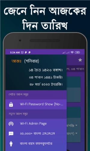 Date Converter   বয়স গণনা   Bangla Calendar 2020 4.0.1 Screen 1
