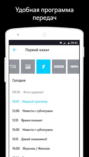 Tele2 TV — фильмы, ТВ и сериалы 7.17.1 Screen 4