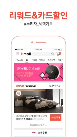 Hyundai hmall 5.2.9 Screen 4