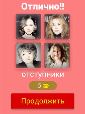 Android 4 актрисы - одно кино Screen 7