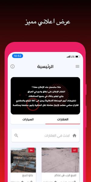Android Amlakyee - أملاكي Screen 5