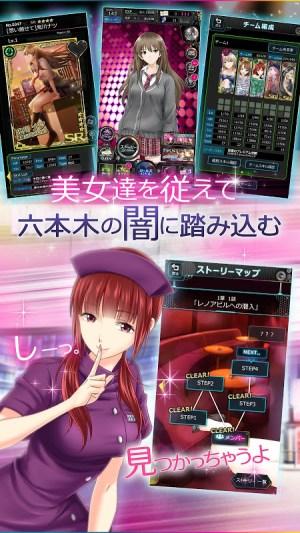六本木サディスティックナイト 5.3.2 Screen 6
