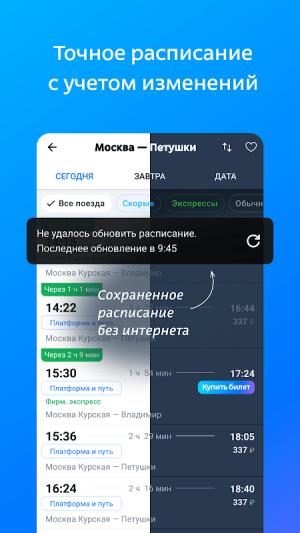 Расписание электричек Туту.ру 3.18.2 Screen 2