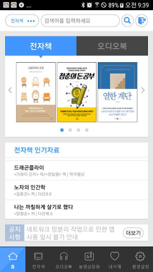 책 읽는 도시 인천 for phone 2.0.27 Screen 1