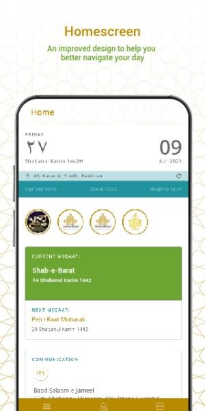 ITS App 8.0.0 Screen 1