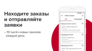 PROFI.RU для специалистов 17.1 Screen 2